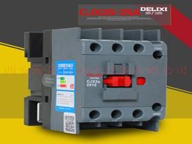 CJX2s-2510 交流接触器